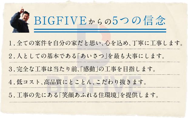 ビッグファイブ5つの信念