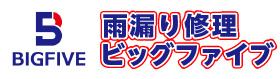 雨漏り修理のBIGFIVE | 東京23区